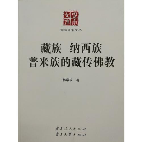 藏族 纳西族 普米族的藏传佛教