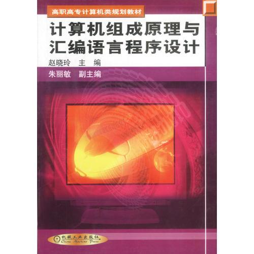 计算机组成原理与汇编语言程序设计