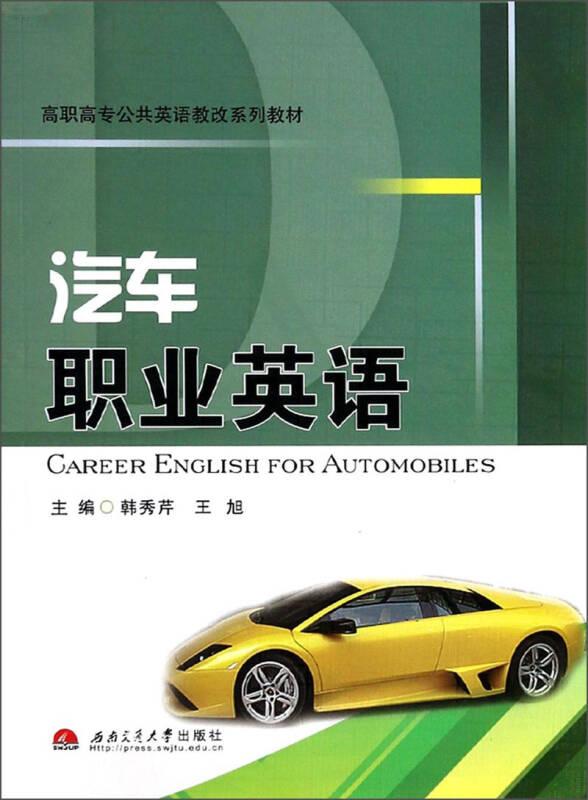 汽车职业英语/高职高专公共英语教改系列教材