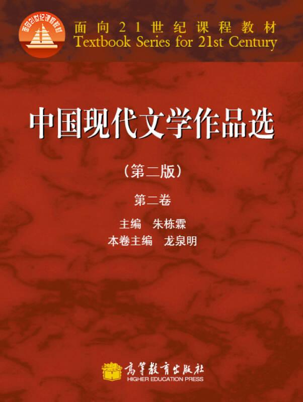 面向21世纪课程教材:中国现代文学作品选(第2版)(第2卷)