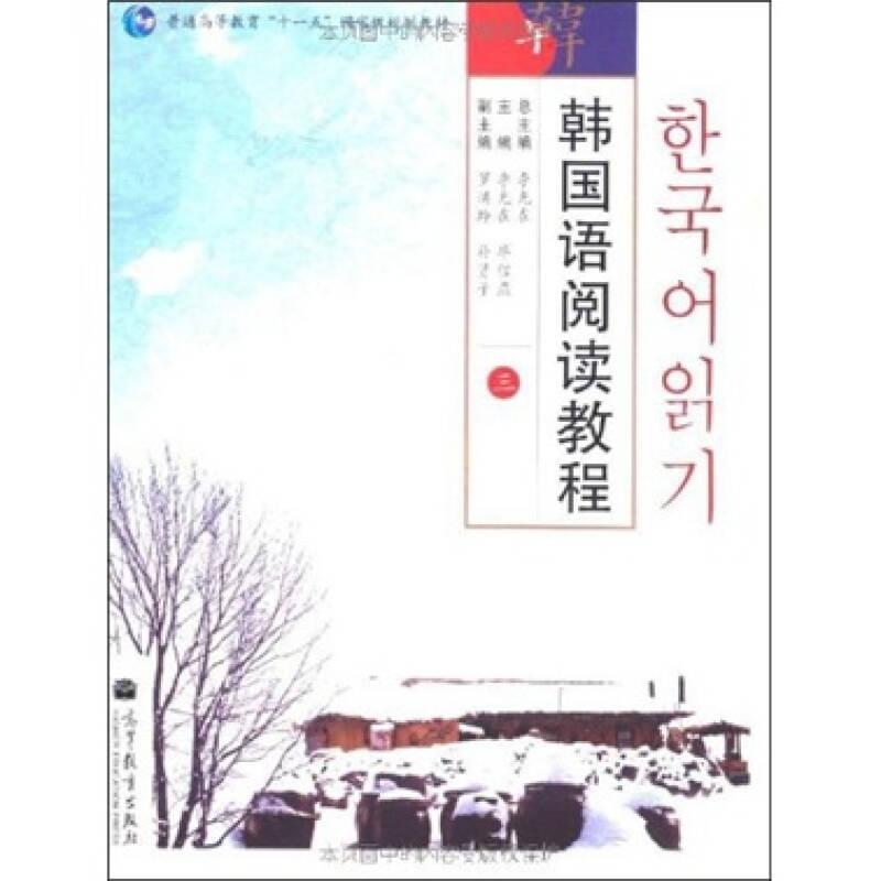 韩国语阅读教程(3)