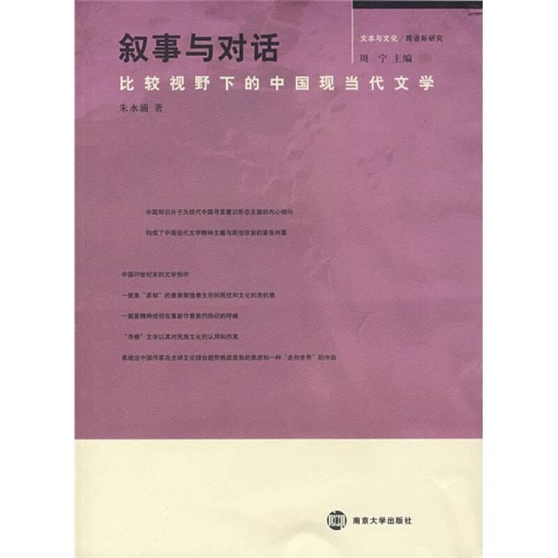 叙事与对话:比较视野下的中国现当代文学
