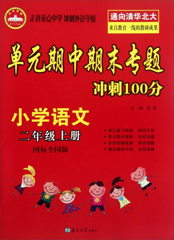 单元期中期末专题冲刺100分:小学语文二年级(2013秋上)(国标全国)