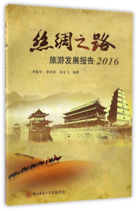 丝绸之路旅游发展报告(2016)