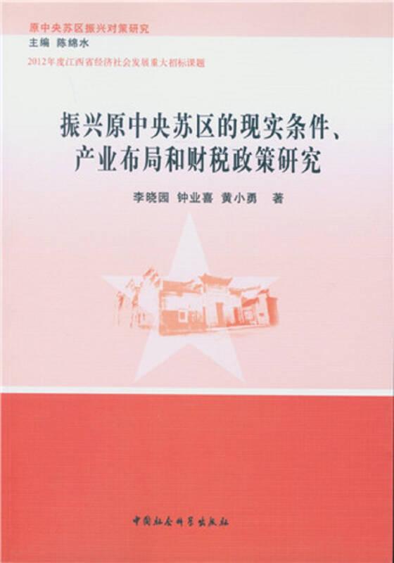 振兴原中央苏区的现实条件、产业布局和财税政策研究