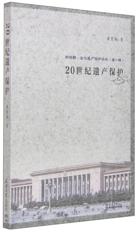 新视野·文化遗产保护论丛(第一辑):20世纪遗产保护