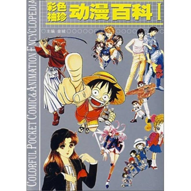 彩色袖珍动漫百科:日本分卷1