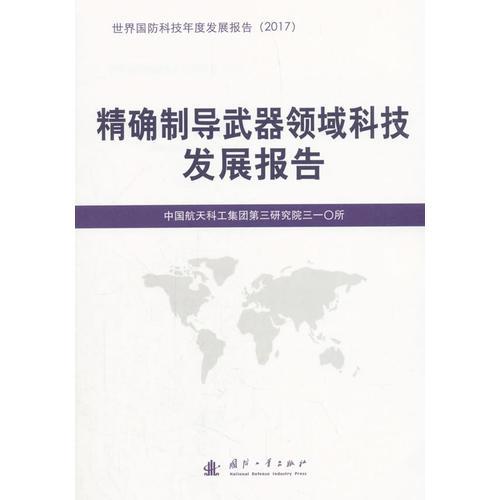 精确制导武器领域科技发展报告