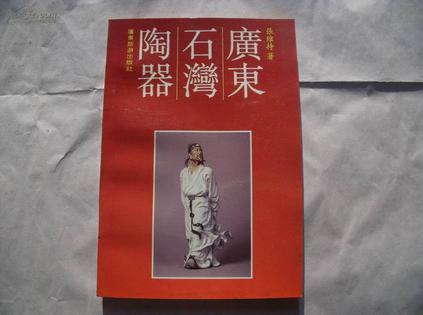 广东石湾陶器