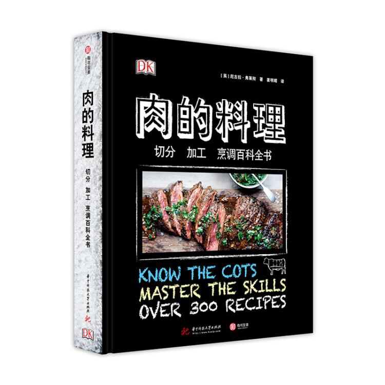 DK肉的料理:切分加工烹调百科全书(精装)