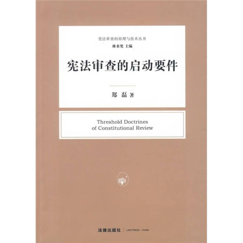 宪法审查的启动要件