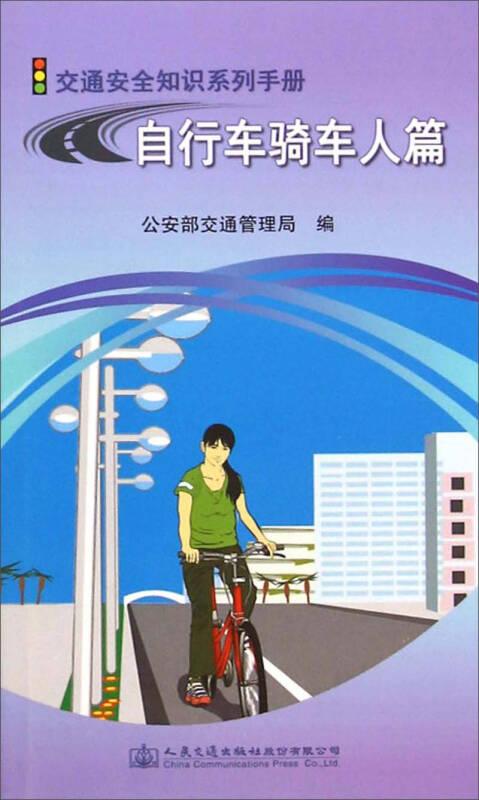 交通安全知识系列手册:自行车骑车人篇