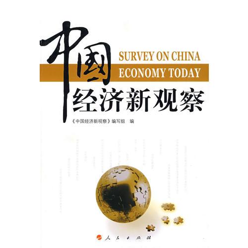 中国经济新观察(J)