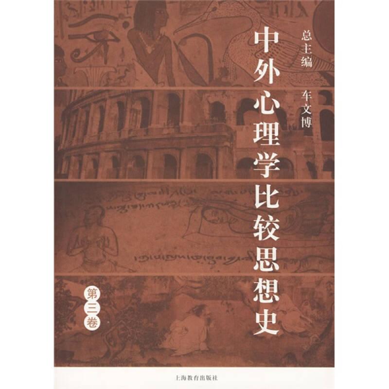 中外心理学比较思想史(第3卷)
