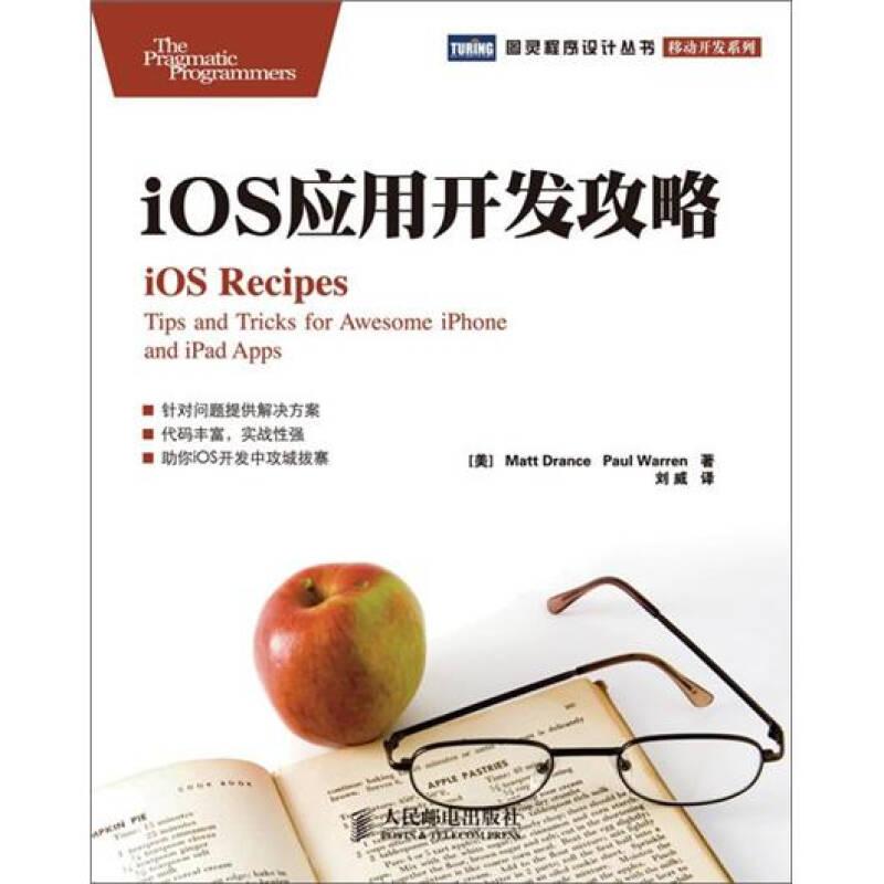 iOS应用开发攻略