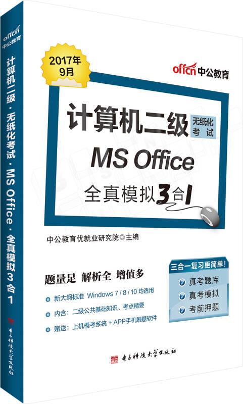 中公版·计算机二级无纸化考试:MS Office全真模拟3合1