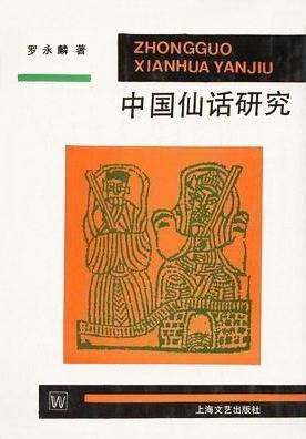 中国仙话研究