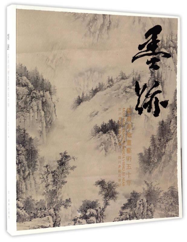 墨迹 霍嘉顺绘画艺术五十年