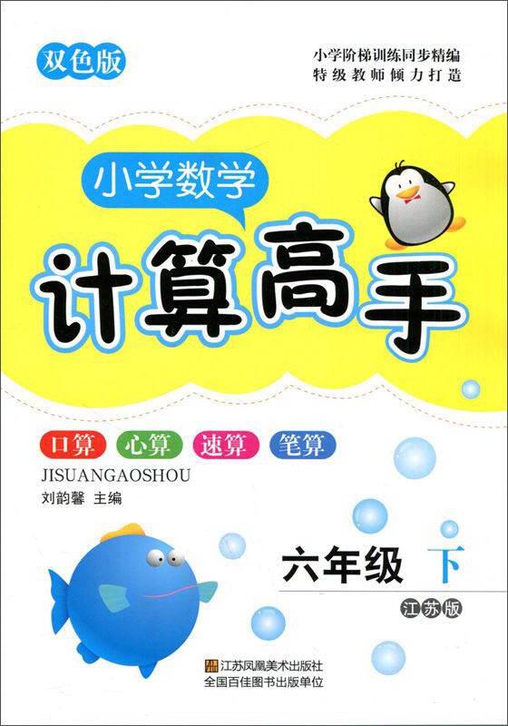 小学数学计算高手(六年级下 江苏版双色版)