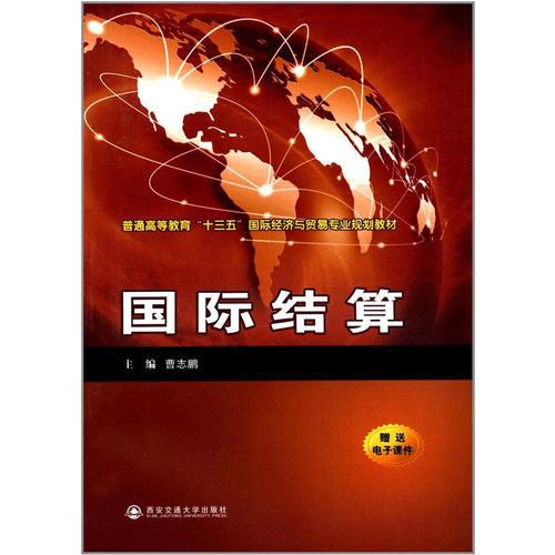 """国际结算(普通高等教育""""十三五""""国际经济与贸易专业系列教材)"""