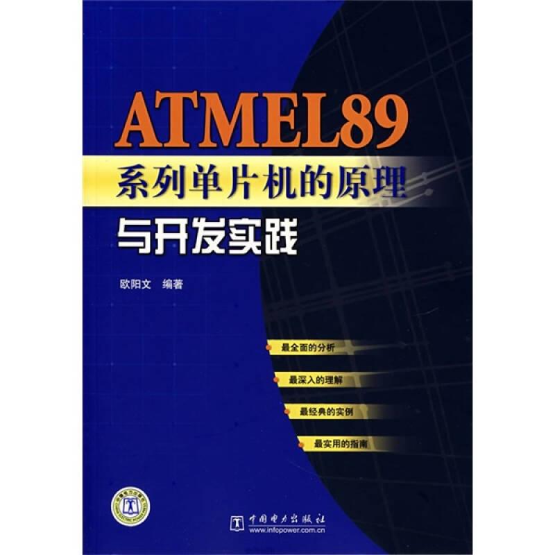 ATMEL89系列单片机的原理与开发实践