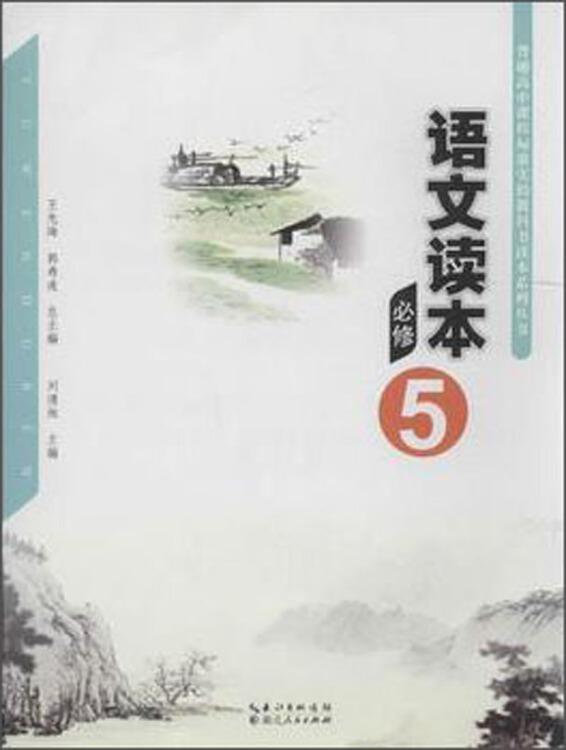 语文读本(必修5)