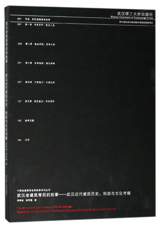 武汉老建筑背后的故事:武汉近代建筑历史形态与文化考察/中国老建筑背后的故事系列丛书