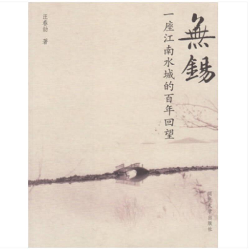 无锡:一座江南水城的百年回望