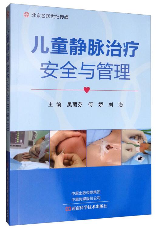 北京名医世纪传媒·儿童静脉治疗安全与管理