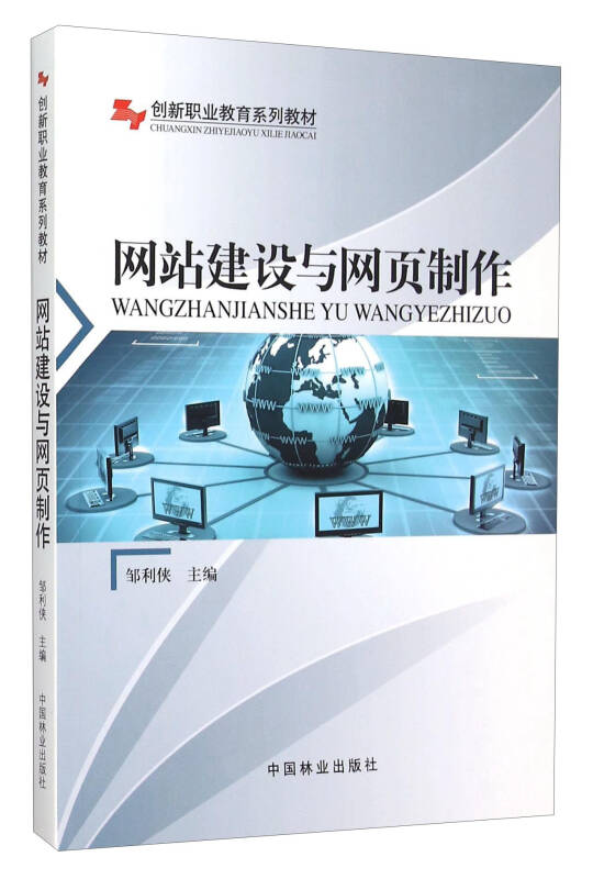 网站建设与网页制作