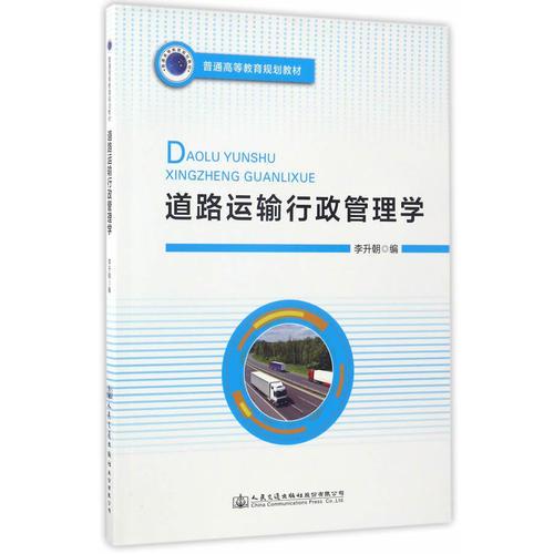 道路运输行政管理学