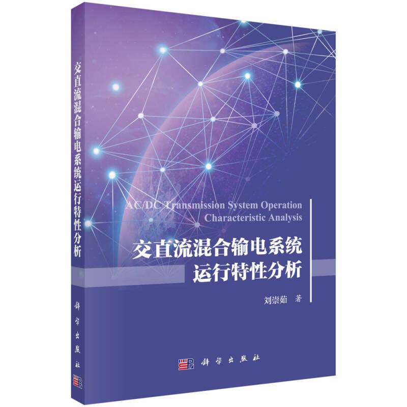 交直流混合输电系统运行特性分析
