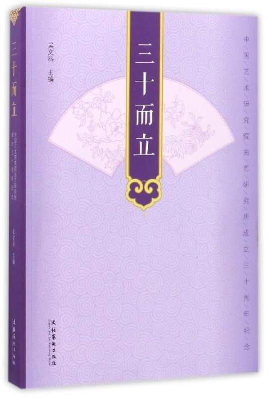 三十而立:中国艺术研究院曲艺研究所成立三十周年纪念