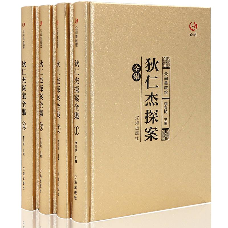 众阅典藏馆--狄仁杰探案(套装共4册)