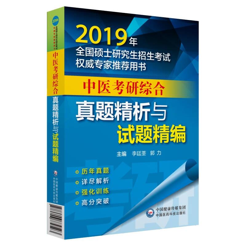2019考研中医综合真题精析与试题精编