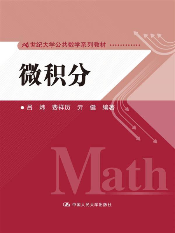 微积分/21世纪大学公共数学系列教材