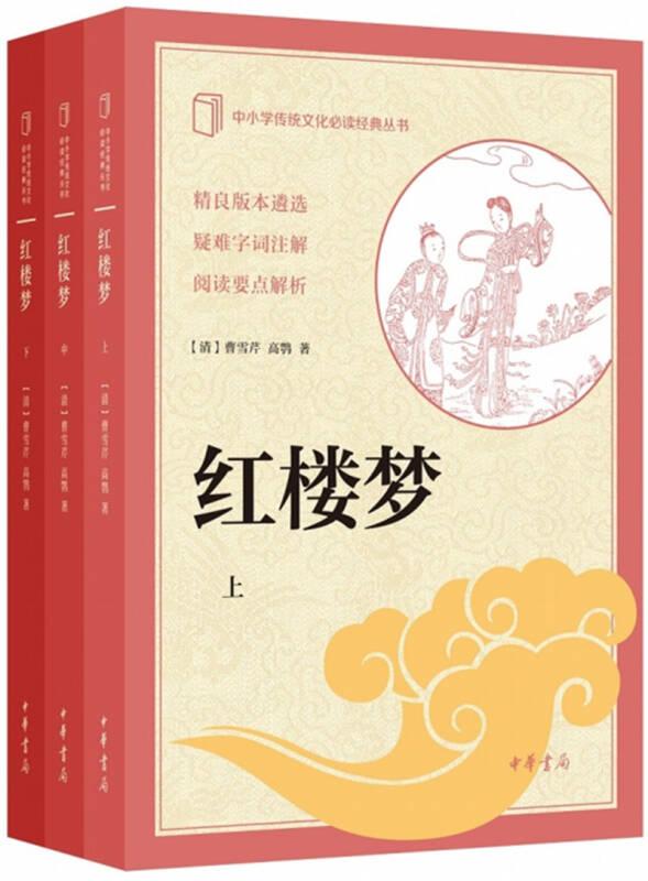 红楼梦(中小学传统文化必读经典·全3册)