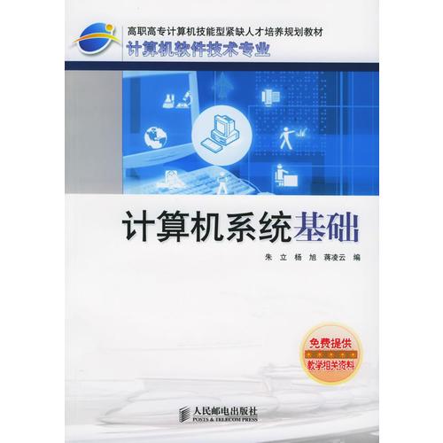 计算机系统基础——高职高专计算机技能型紧缺人才培养规划教材