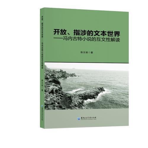 开放、指涉的文本世界:冯内古特小说的互文性解读