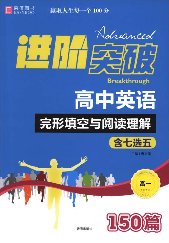 进阶突破:高中英语完形填空与阅读理解150篇(高一)