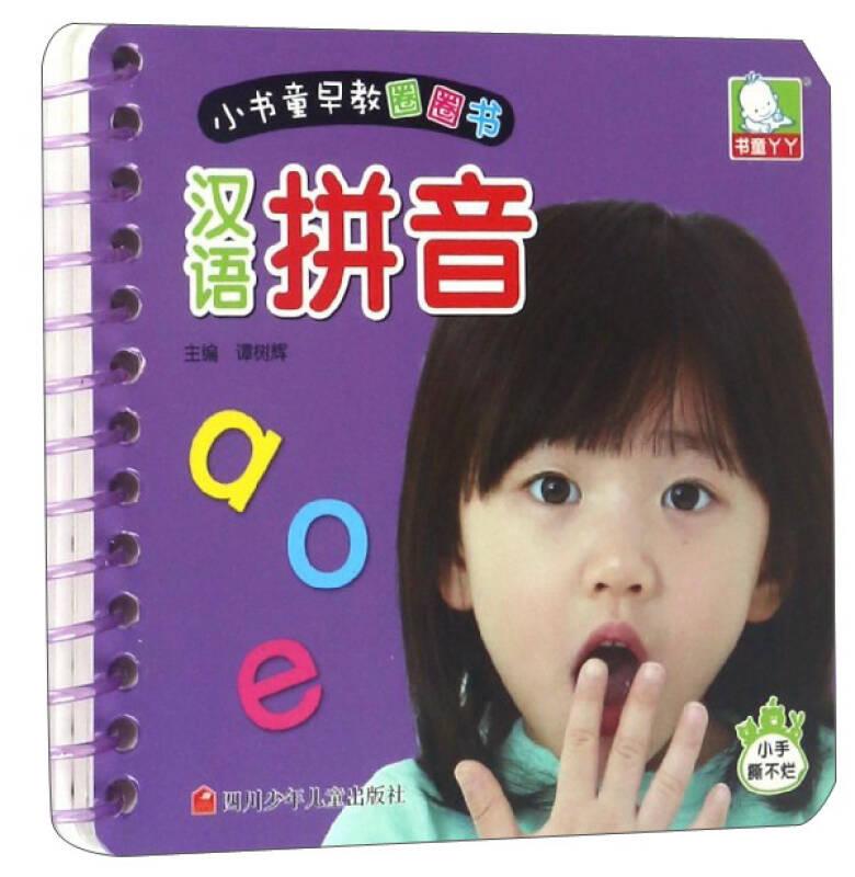 汉语拼音/小书童早教圈圈书
