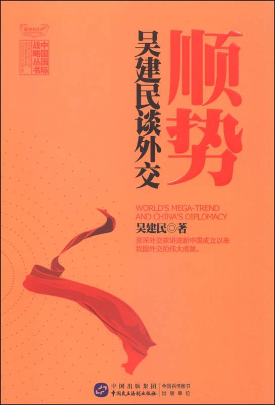 中国国际战略丛书:顺势 吴建民谈外交