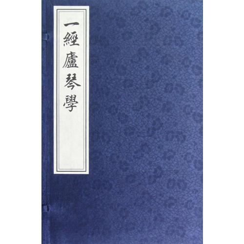 一经庐琴学(线装影印版 一函两册)