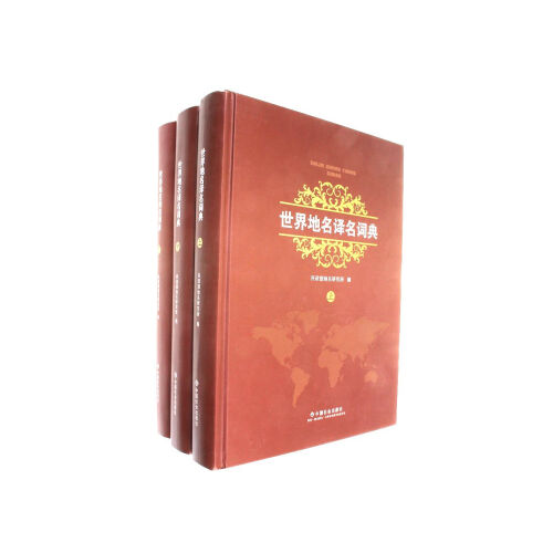 世界地名译名词典:全3册