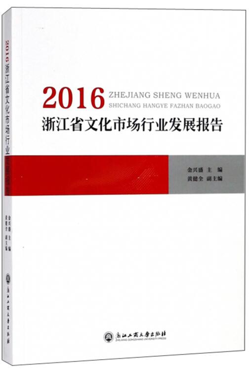 2016浙江省文化市场行业发展报告