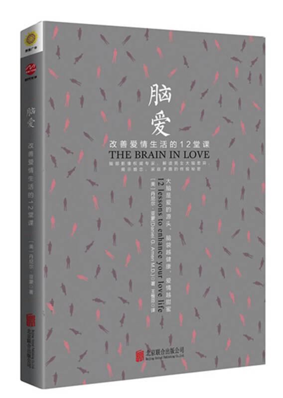 脑爱:改善爱情生活的12堂课