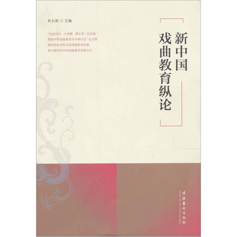 新中国戏曲教育纵论