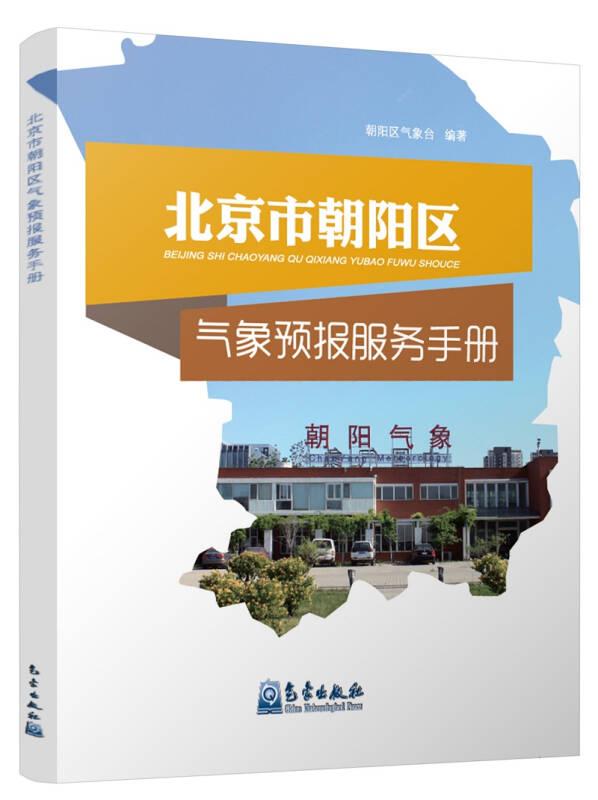 北京市朝阳区气象预报服务手册