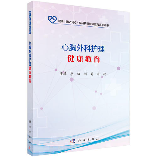 心胸外科护理健康教育