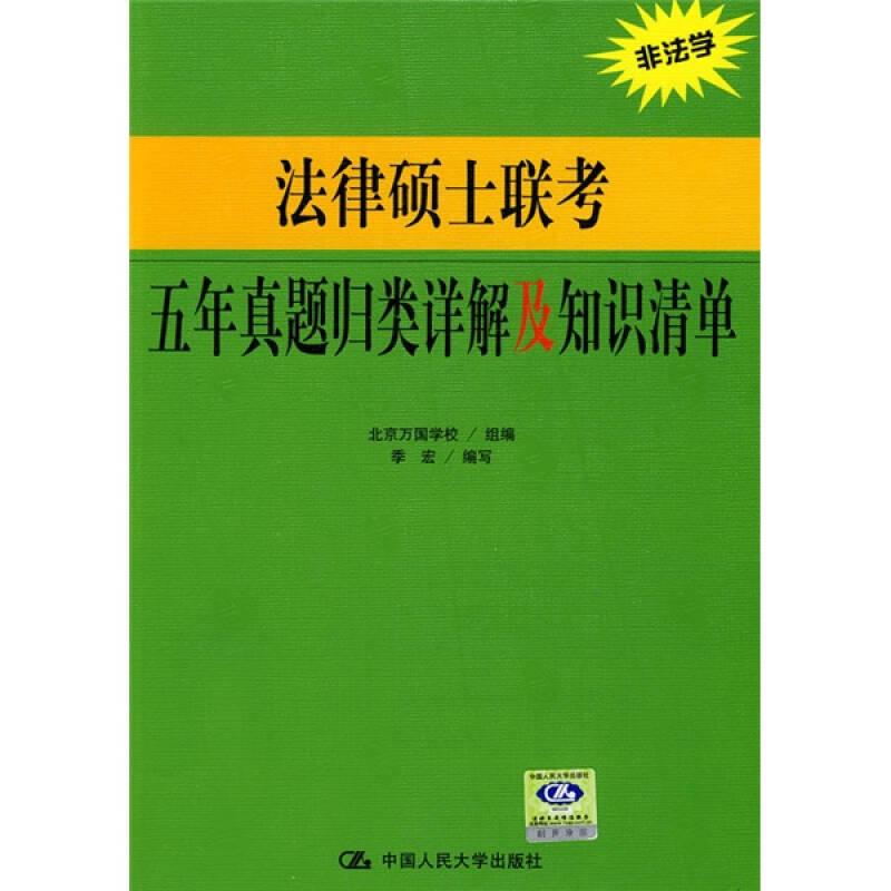 法律硕士联考五年真题归类详解及知识清单(非法学)